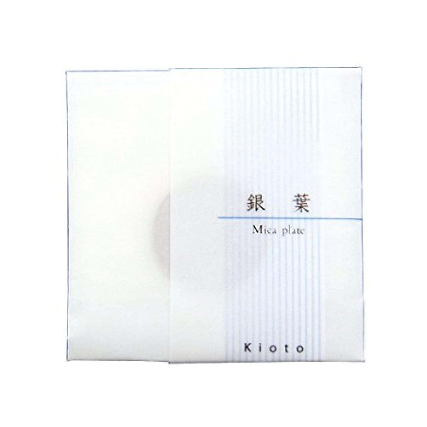 増加する預言者蚊電子香炉kioka用 銀葉(円型)