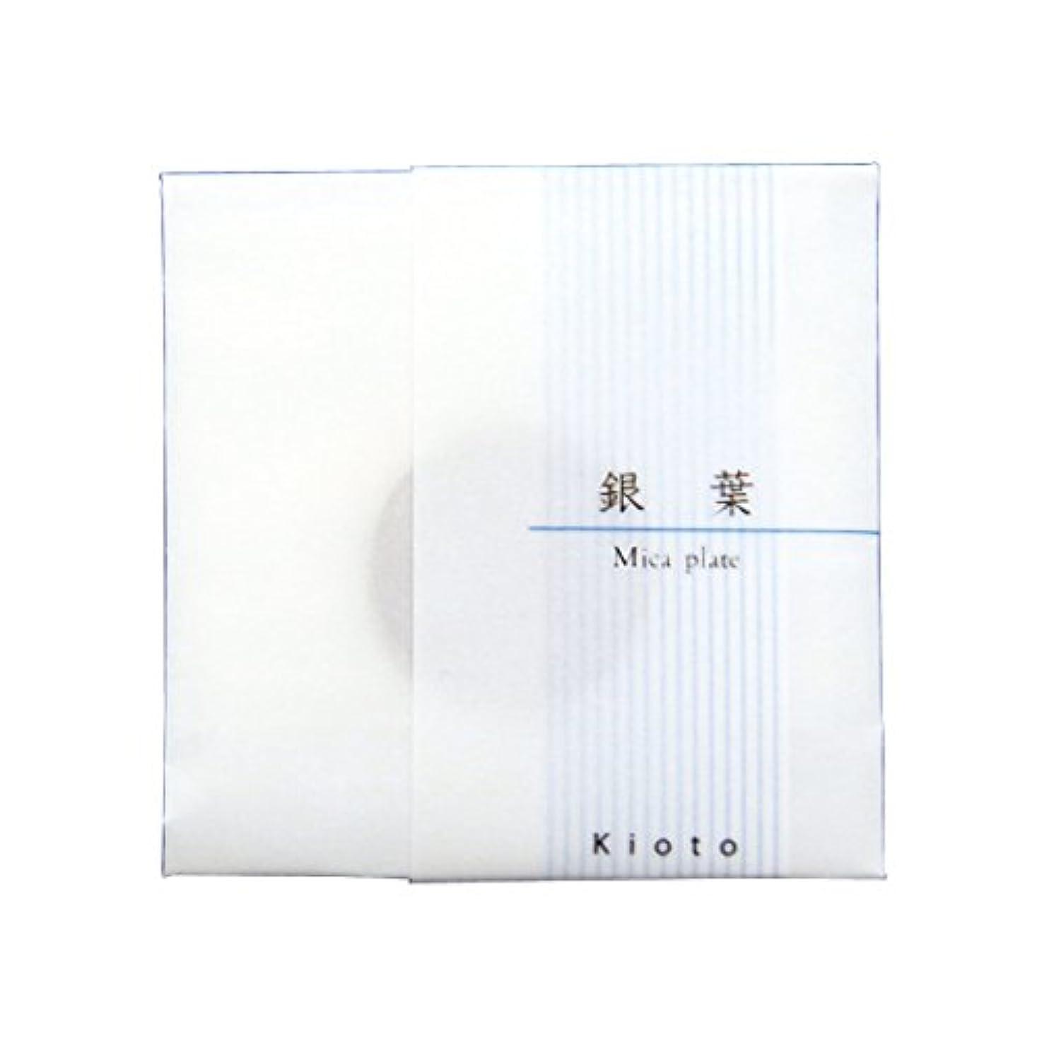 センチメートル性交ゼロ電子香炉kioka用 銀葉(円型)