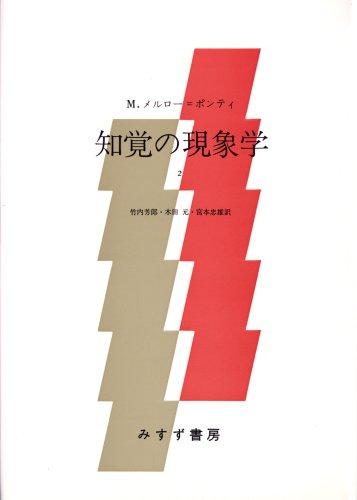 知覚の現象学 2