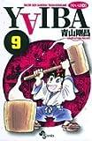 YAIBA―RAIJIN-KEN SAMURAI YAIBA KUROGANE (9) (少年サンデーコミックス)