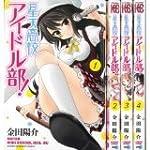 星天高校アイドル部! コミック 1-4巻セット (週刊少年マガジンKC)