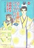 なんて素敵にジャパネスク―愛蔵版 (5) (ジェッツコミックス)
