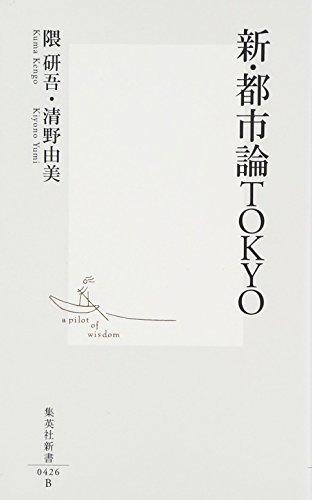 新・都市論TOKYO (集英社新書 426B)