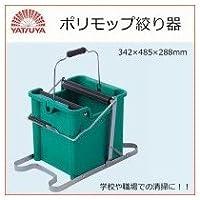 簡単にモップが絞れます 八ツ矢工業 YATSUYA ポリモップ絞り器 Y型 34516