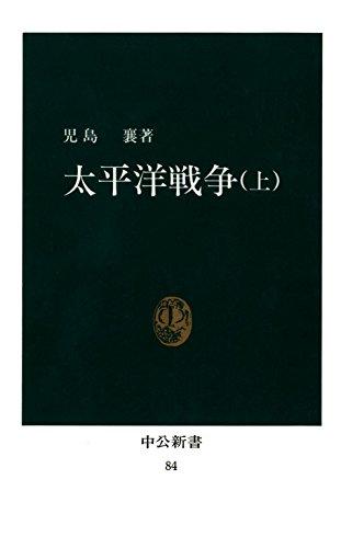 太平洋戦争〈上〉 (中公新書)