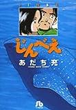 じんべえ (小学館文庫 あ 1-1)