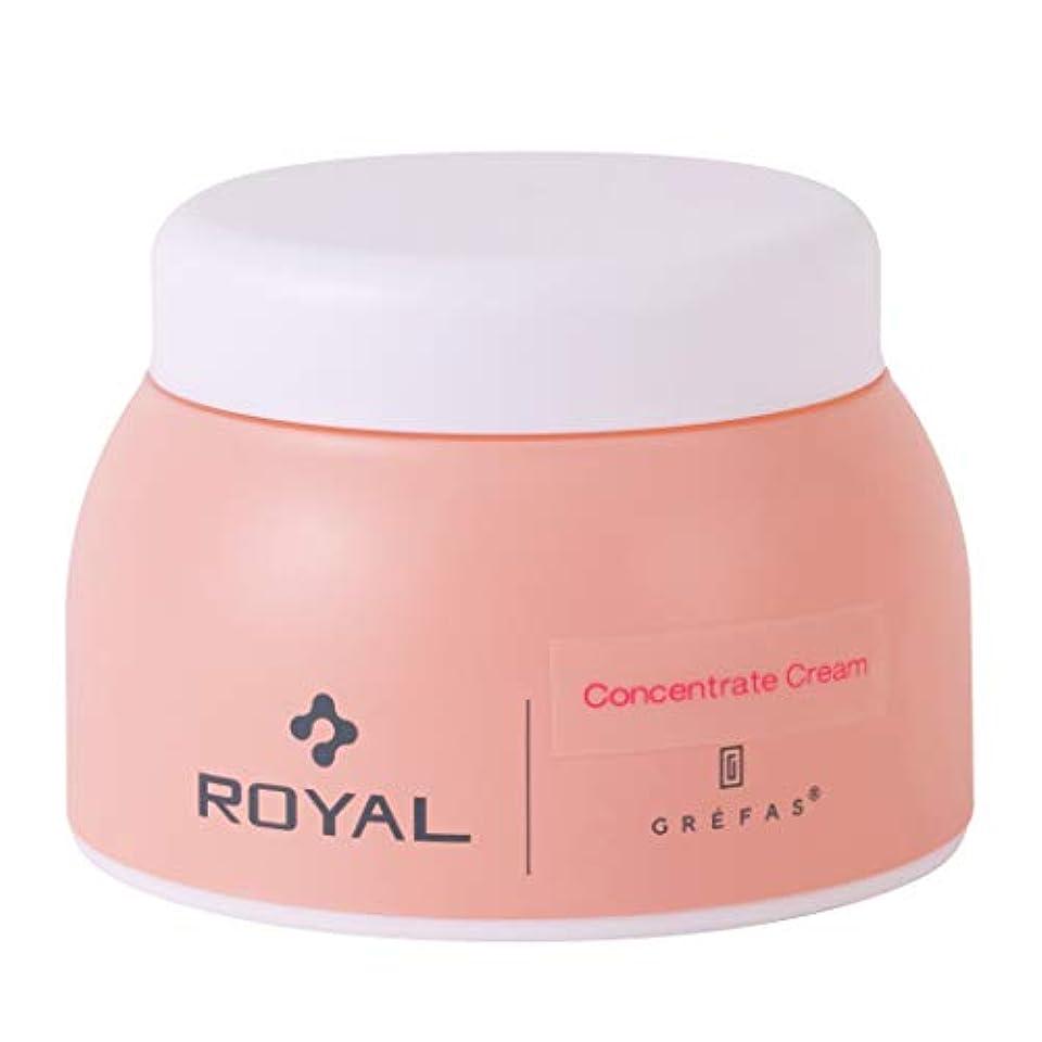 マトリックスしばしば統治可能GREFAS ROYAL コンセントレートクリーム 50g