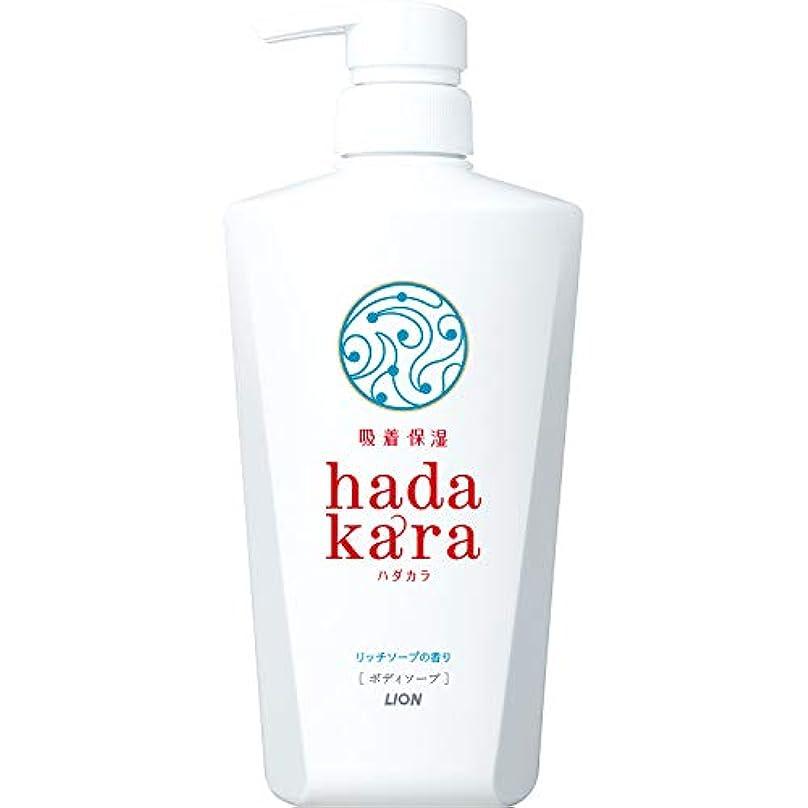 識別テンポ違うhadakara(ハダカラ) ボディソープ リッチソープの香り 本体 500ml