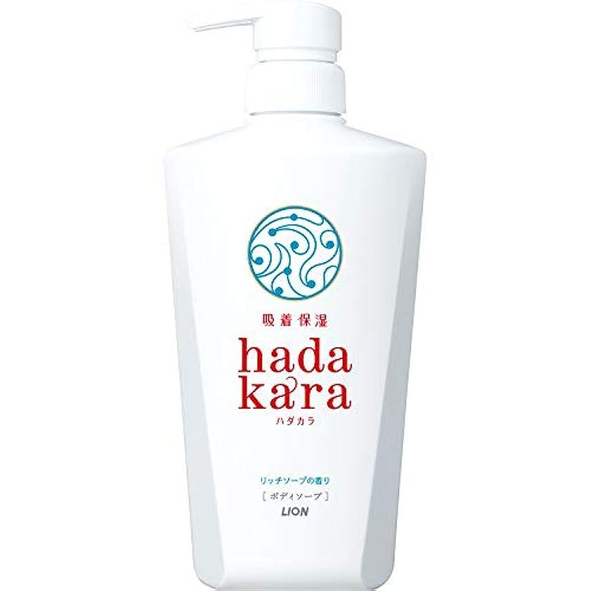 予算なに気質hadakara(ハダカラ) ボディソープ リッチソープの香り 本体 500ml