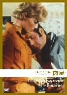 肉屋 (クロード・シャブロル コレクション) [DVD]