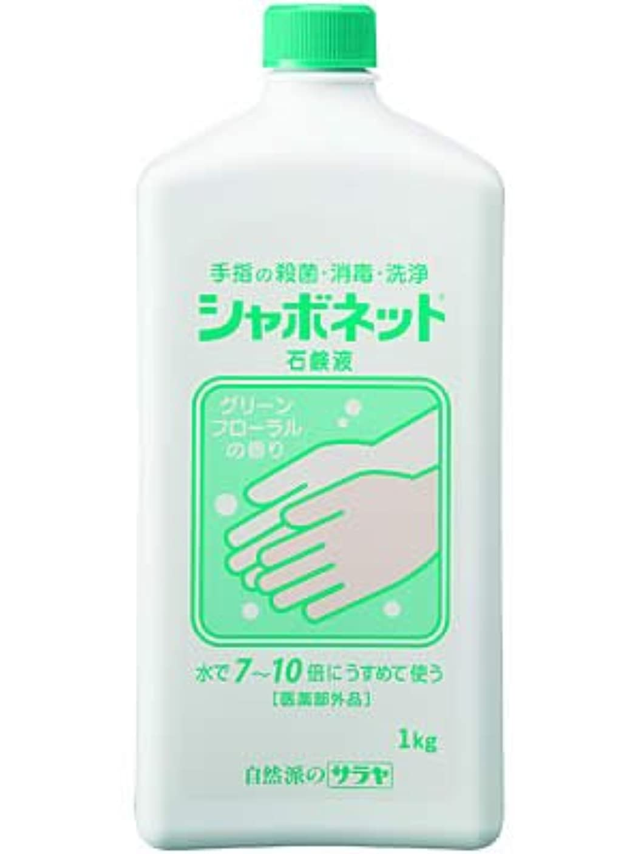 スポーツマンインスタントカート【サラヤ】シャボネット 石鹸液 1kg ×5個セット