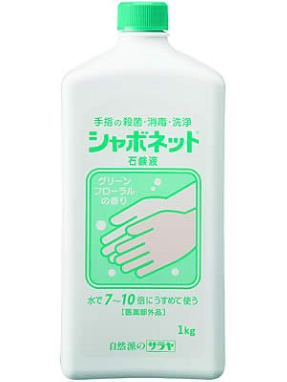 鋸歯状小切手中央【サラヤ】シャボネット 石鹸液 1kg ×3個セット