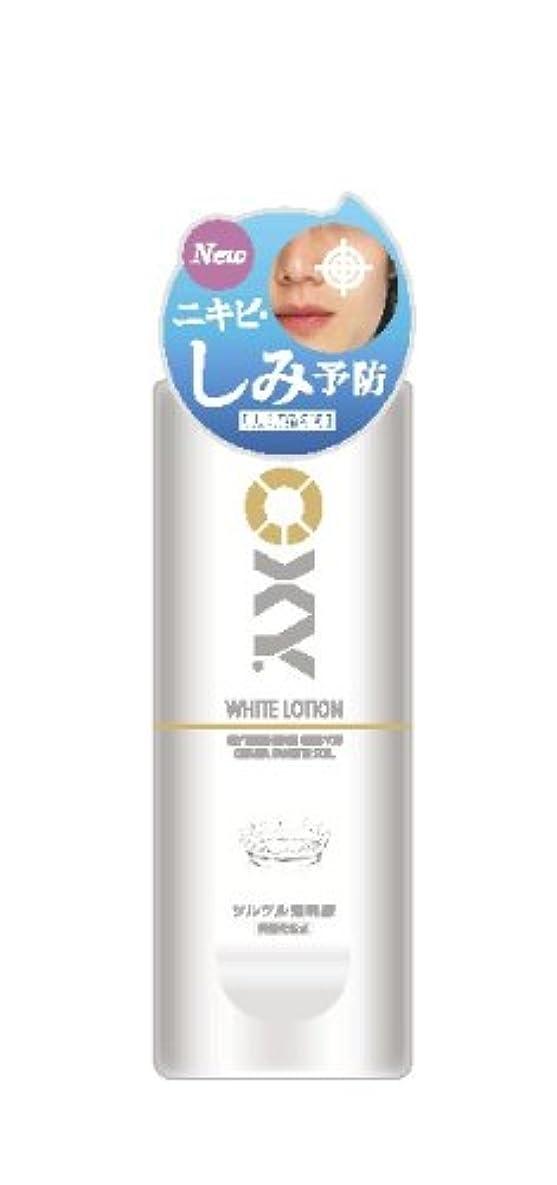 順応性のある海シリアル【医薬部外品】オキシー (Oxy) 薬用ホワイトローション 170mL