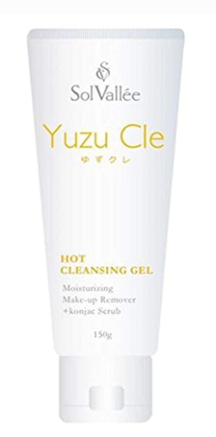 とてもキャッチ忘れっぽいホットクレンジングゲル Yuzu Cle(ゆずクレ) 150g