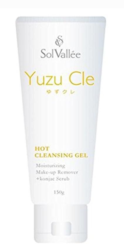 ホットクレンジングゲル Yuzu Cle(ゆずクレ) 150g