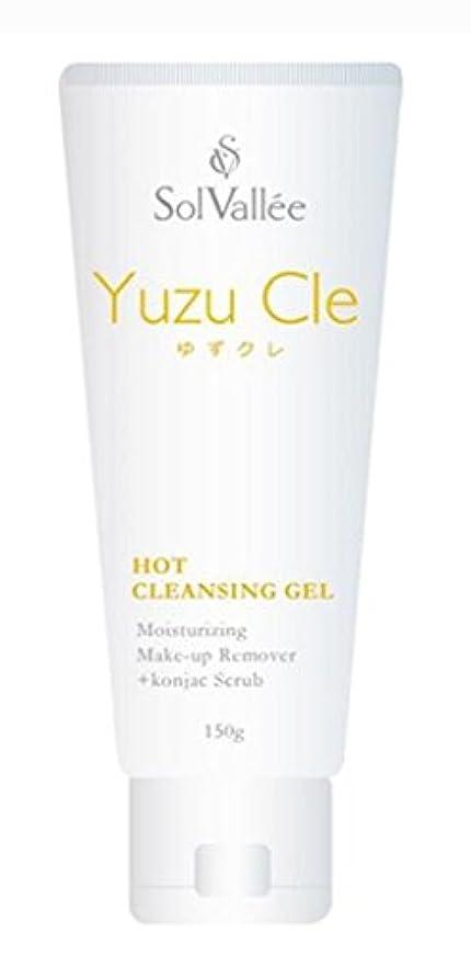 しなやかサワー盆地ホットクレンジングゲル Yuzu Cle(ゆずクレ) 150g