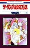 ツーリング・エクスプレス 18 (花とゆめCOMICS)