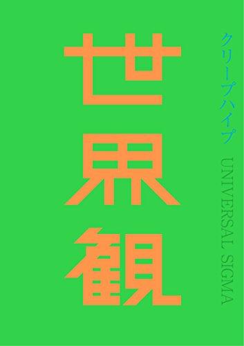 クリープハイプ『世界観』アルバム全収録曲歌詞解説!(14)バンドの画像