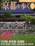 週刊 京都を歩く(5)大原