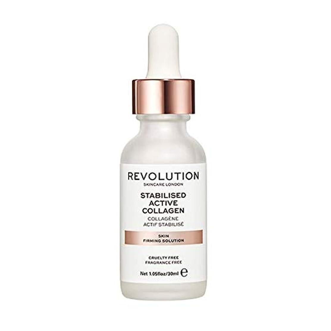 倒錯暖かくポイント[Revolution ] 革命スキンケア肌の引き締めソリューション - Revolution Skincare Skin Firming Solution [並行輸入品]