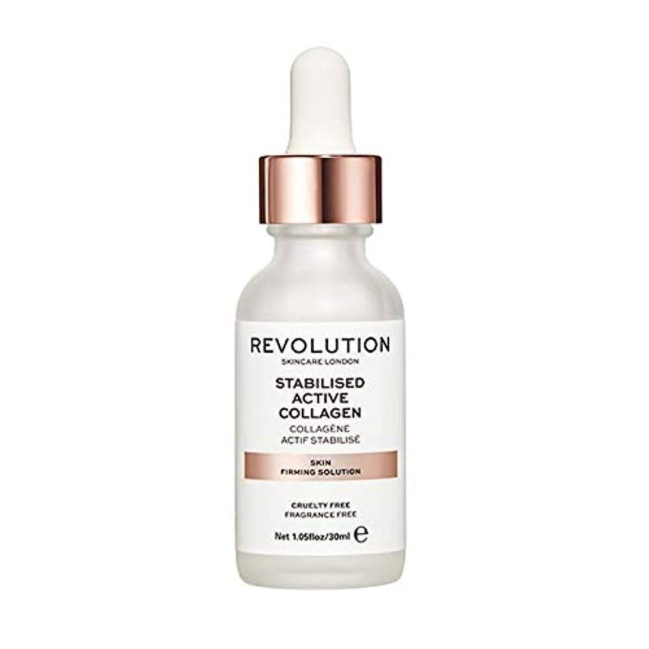 アドバンテージオーバーヘッドコーヒー[Revolution ] 革命スキンケア肌の引き締めソリューション - Revolution Skincare Skin Firming Solution [並行輸入品]