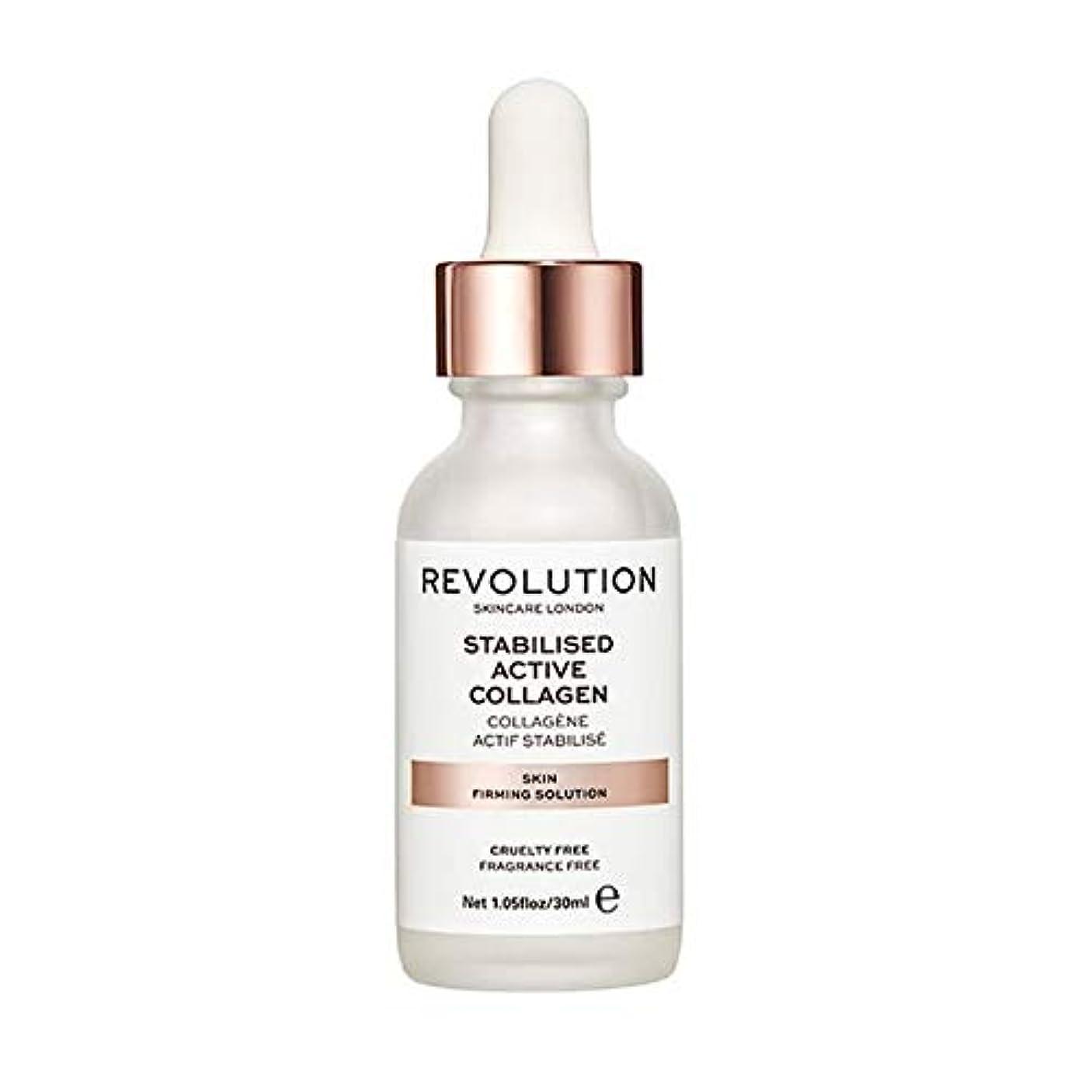 仮称火星小川[Revolution ] 革命スキンケア肌の引き締めソリューション - Revolution Skincare Skin Firming Solution [並行輸入品]