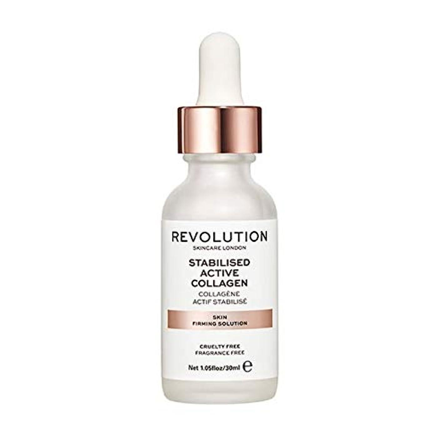 絶対のである確執[Revolution ] 革命スキンケア肌の引き締めソリューション - Revolution Skincare Skin Firming Solution [並行輸入品]