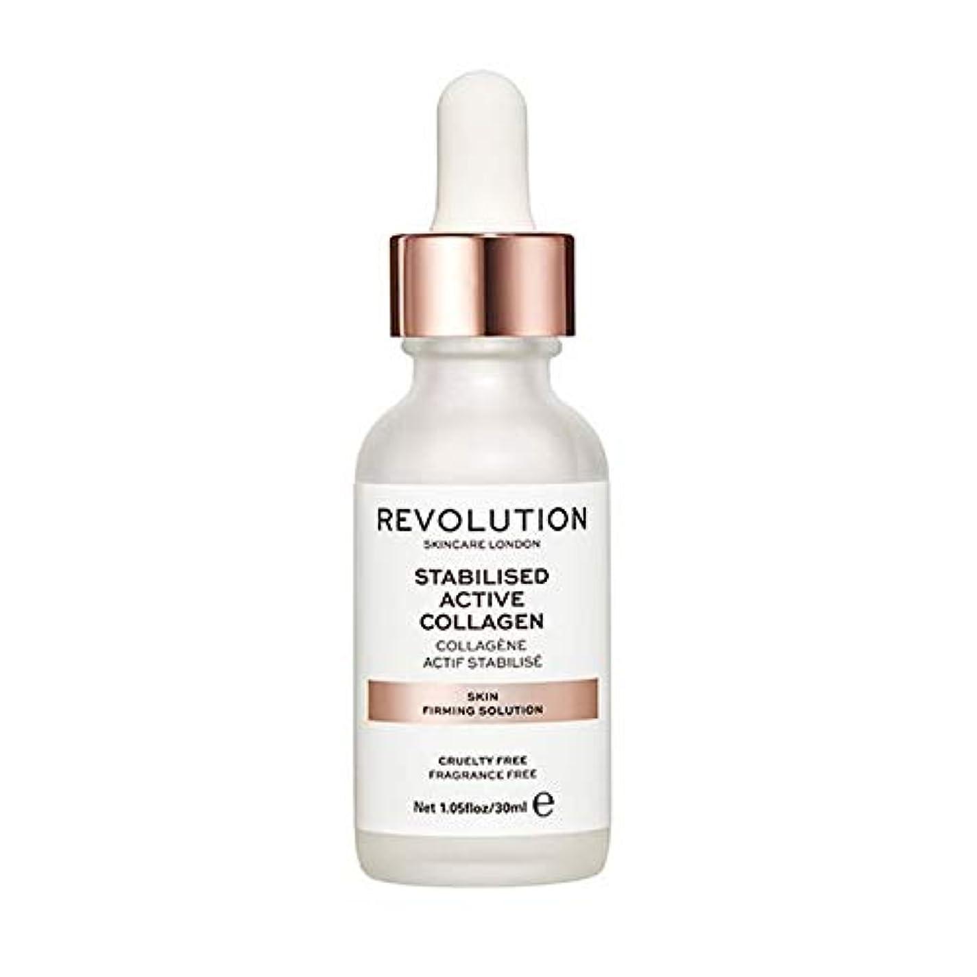 アート加速する加速する[Revolution ] 革命スキンケア肌の引き締めソリューション - Revolution Skincare Skin Firming Solution [並行輸入品]