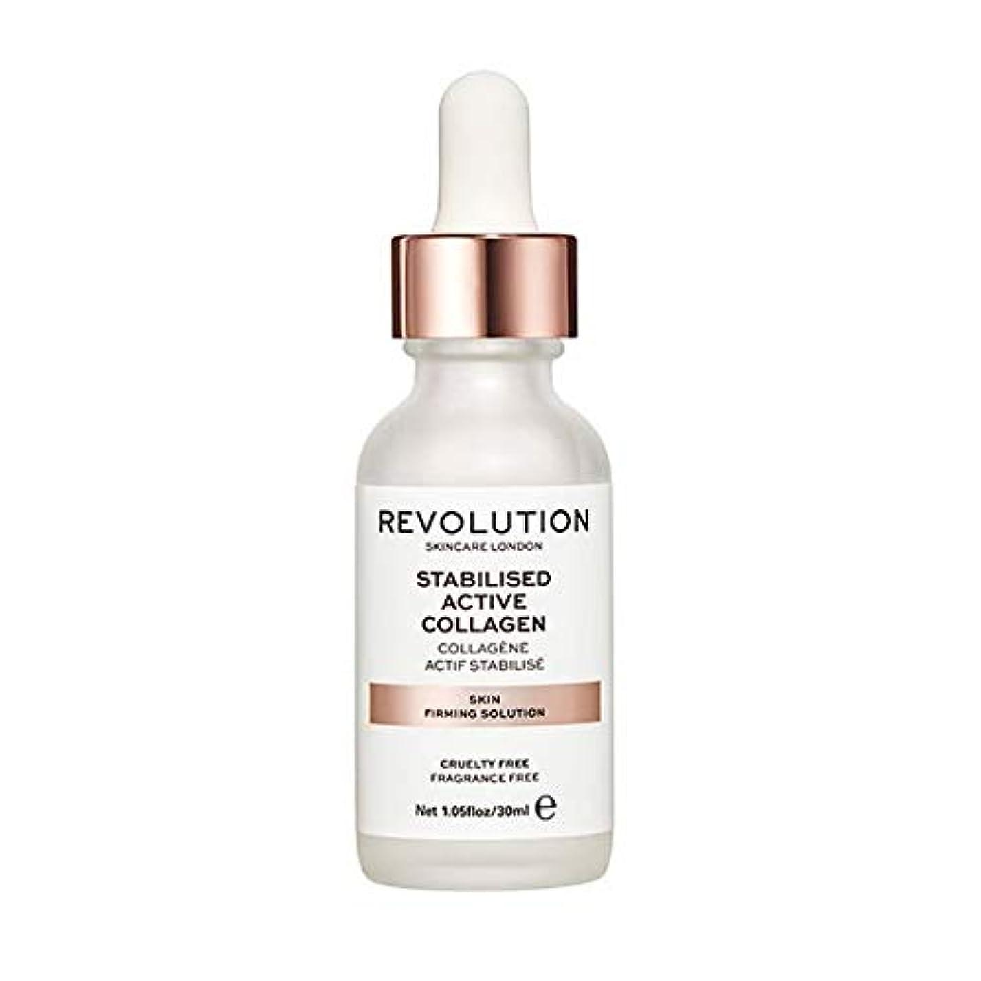 重量成長する士気[Revolution ] 革命スキンケア肌の引き締めソリューション - Revolution Skincare Skin Firming Solution [並行輸入品]