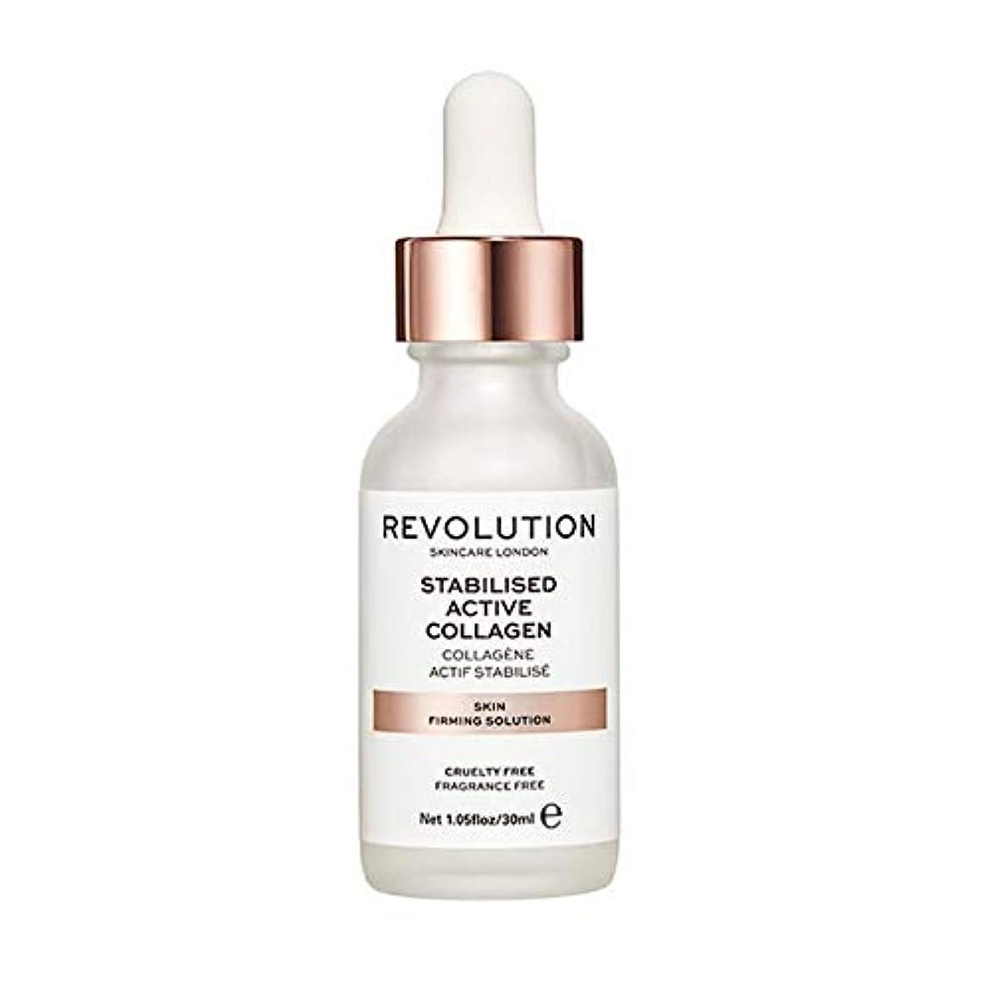 尾手書きオーロック[Revolution ] 革命スキンケア肌の引き締めソリューション - Revolution Skincare Skin Firming Solution [並行輸入品]