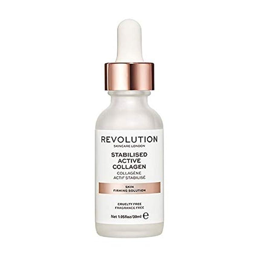 ファックスフィードオン生きる[Revolution ] 革命スキンケア肌の引き締めソリューション - Revolution Skincare Skin Firming Solution [並行輸入品]
