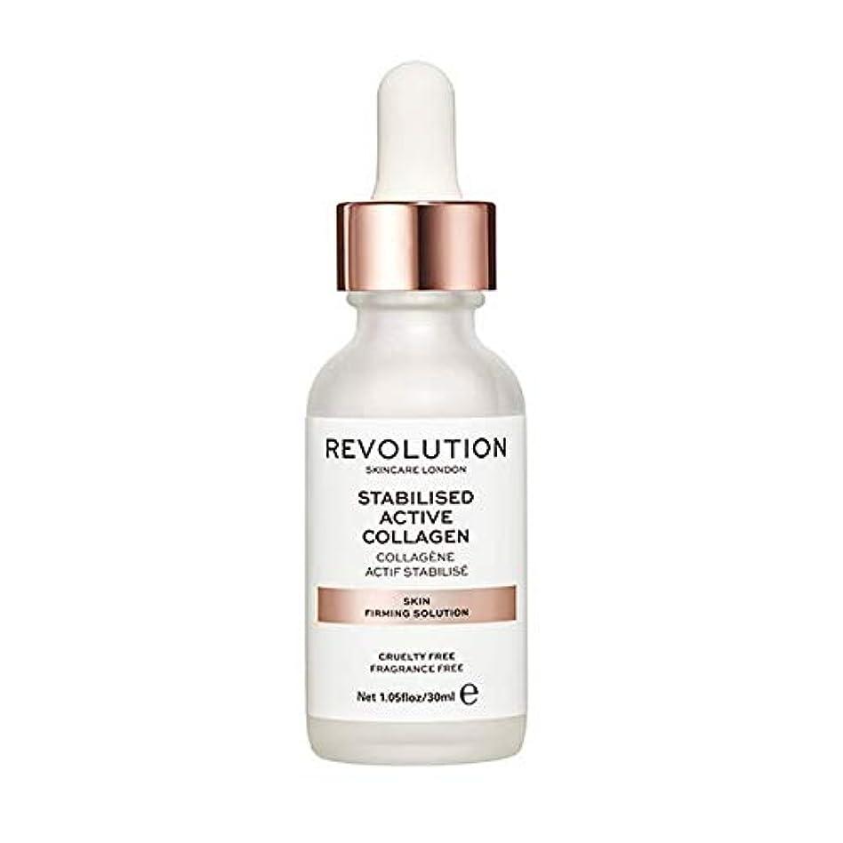 [Revolution ] 革命スキンケア肌の引き締めソリューション - Revolution Skincare Skin Firming Solution [並行輸入品]