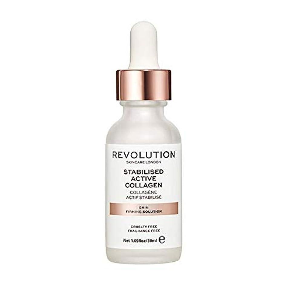 居心地の良い刻む立方体[Revolution ] 革命スキンケア肌の引き締めソリューション - Revolution Skincare Skin Firming Solution [並行輸入品]