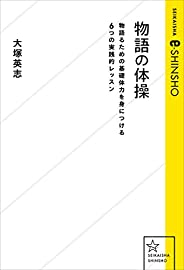 物語の体操 物語るための基礎体力を身につける6つの実践的レッスン (星海社 e-SHINSHO)