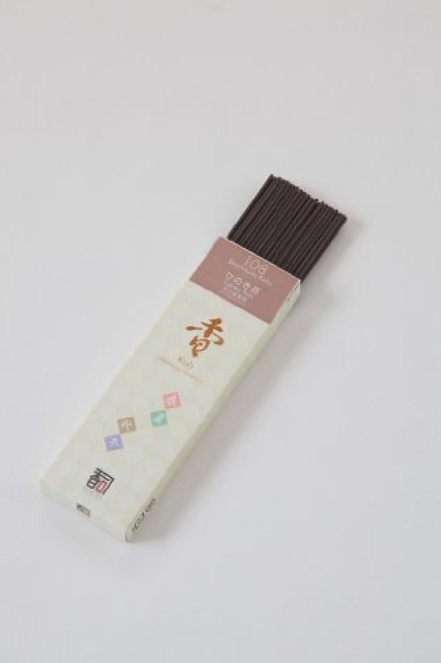 人里離れた複雑でない馬鹿げた「あわじ島の香司」 日本の香りシリーズ (春夏秋冬) 【108】  ◆ひのき岳◆