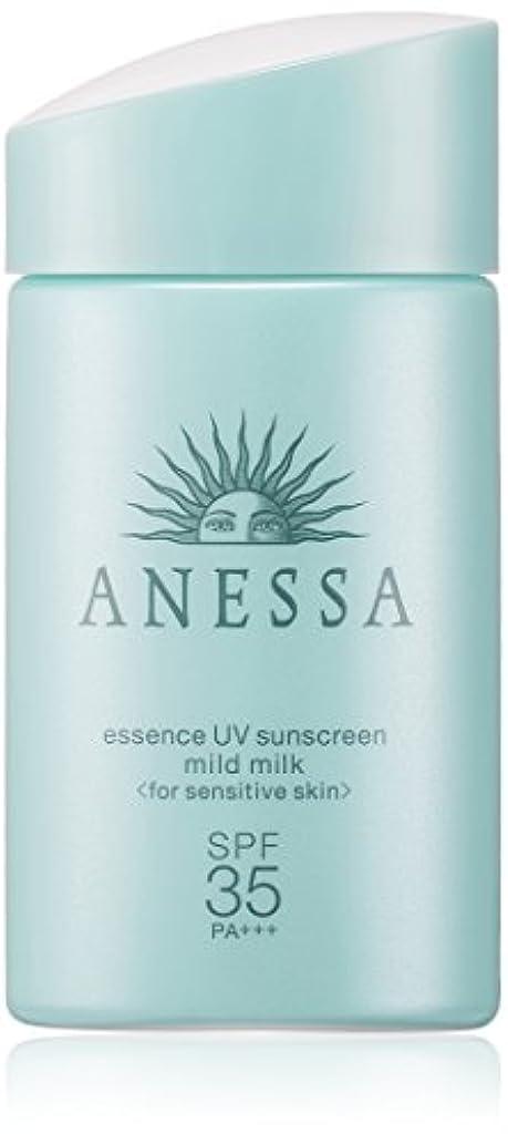 アクロバット並外れて脅威ANESSA(アネッサ) アネッサ エッセンスUV マイルドミルク SPF35/PA+++ 無香料 単品 60mL