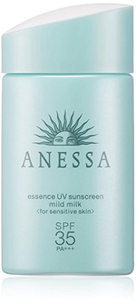 偽物カメマウントバンクANESSA(アネッサ) アネッサ エッセンスUV マイルドミルク SPF35/PA+++ 無香料 単品 60mL