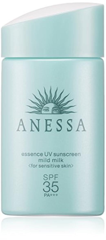 許可顧問いくつかのANESSA(アネッサ) アネッサ エッセンスUV マイルドミルク SPF35/PA+++ 無香料 単品 60mL