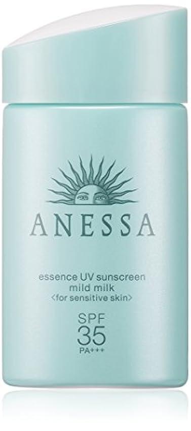 結紮踏み台虚弱ANESSA(アネッサ) アネッサ エッセンスUV マイルドミルク SPF35/PA+++ 無香料 単品 60mL