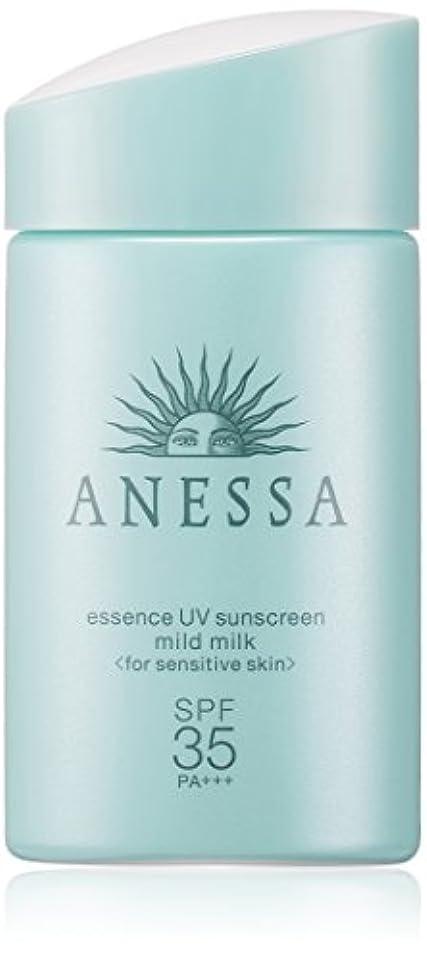 流この後退するANESSA(アネッサ) アネッサ エッセンスUV マイルドミルク SPF35/PA+++ 無香料 単品 60mL