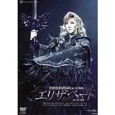 宝塚歌劇 月組 宝塚大劇場公演 エリザベート 2009 月組 (DVD)