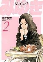 みゆき〔新装版〕 2 (2) (ヤングサンデーコミックス ワイド版)