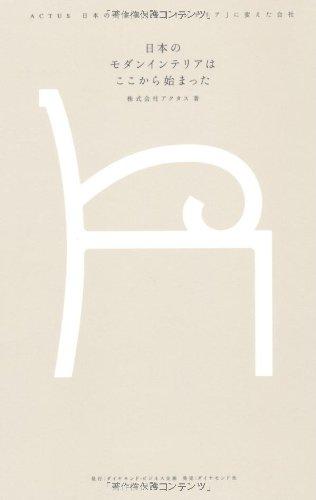 日本のモダンインテリアはここから始まった―ACTUS 日本の「家具」を「インテリア」に変えた会社