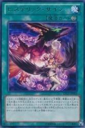遊戯王 LTGY-JP065-R 《ヒステリック・サイン》 Rare