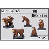 アイコム 猿 MLH-137-SS