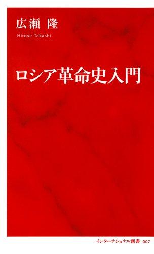 ロシア革命史入門 (インターナショナル新書)