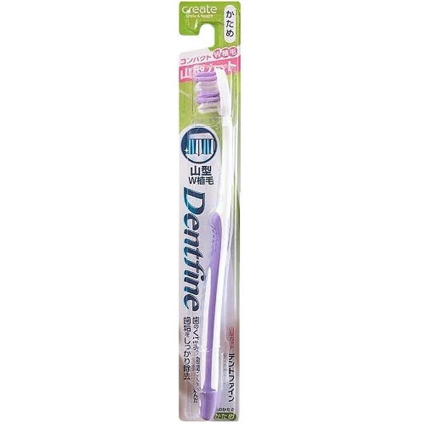 処理するペイントありがたいデントファイン ラバーグリップ 山切りカット 歯ブラシ かため 1本:パープル