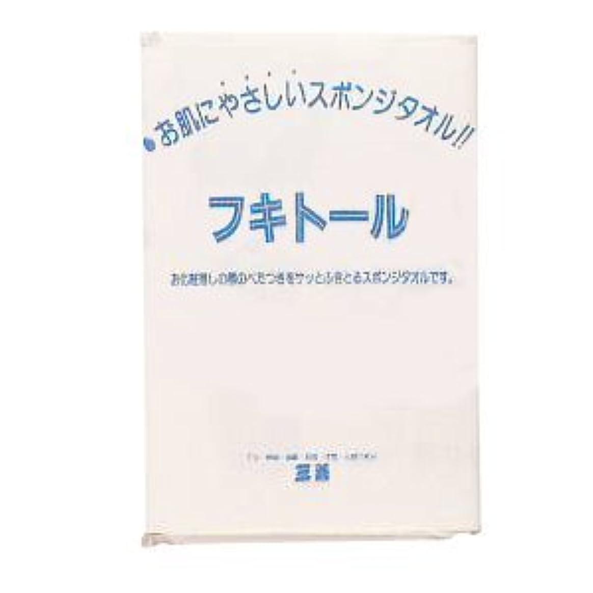 ハンディキャップ支店受信三善 フキトール