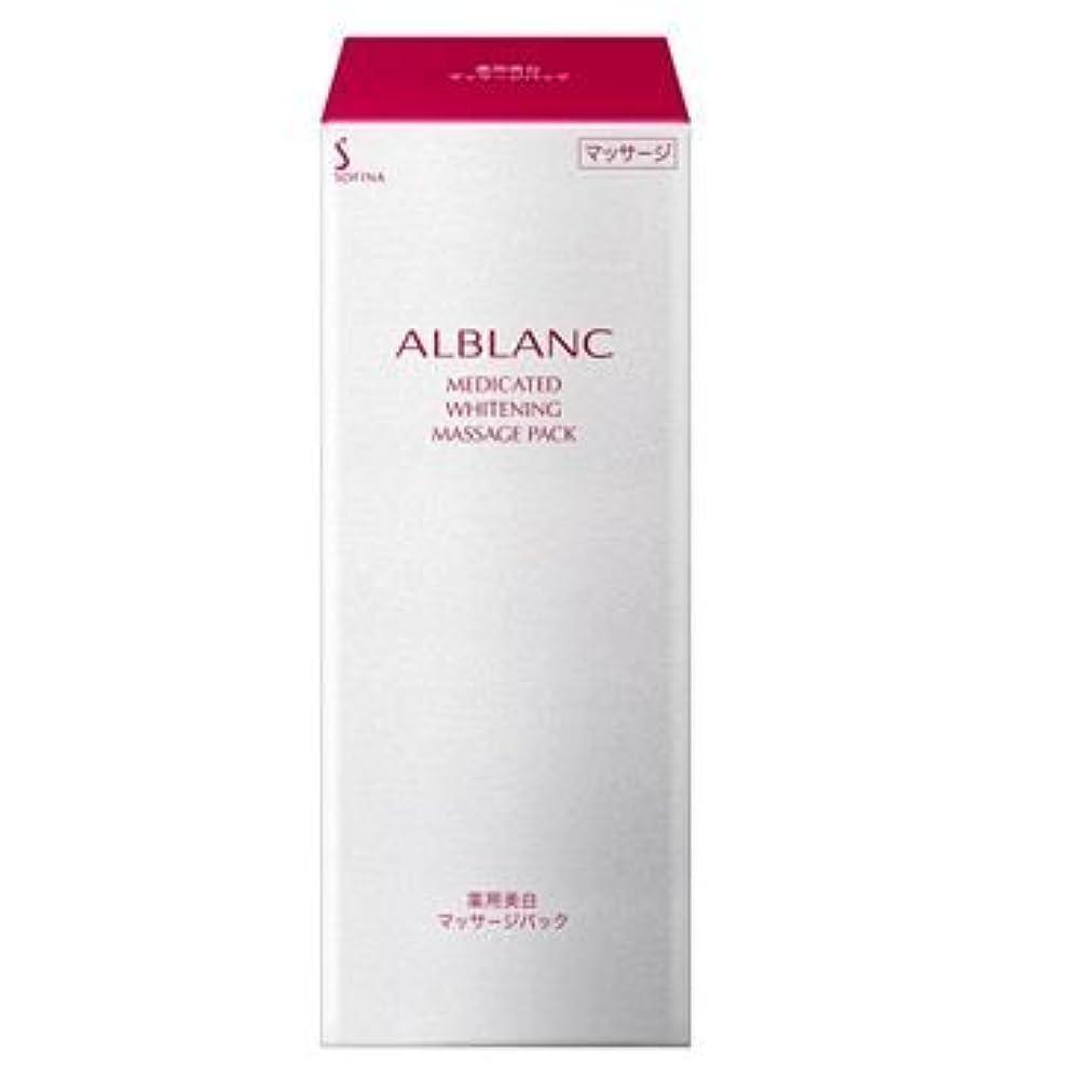 まっすぐにするくそー完全に乾くアルブラン 薬用美白マッサージパック 125g