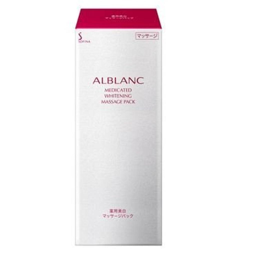 プリーツのみ真面目なアルブラン 薬用美白マッサージパック 125g